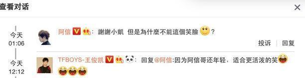 王俊凯给阿信解释微笑神情怎么说的?他这个答复被赞情商太高!