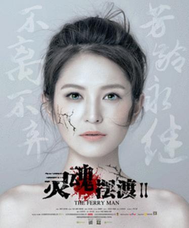 《灵魂摆渡》新剧爆出,网友:海报上的那个女子是谁?