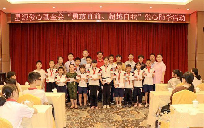 三明尤溪县举办爱心助学活动关爱困难学生、留守儿童