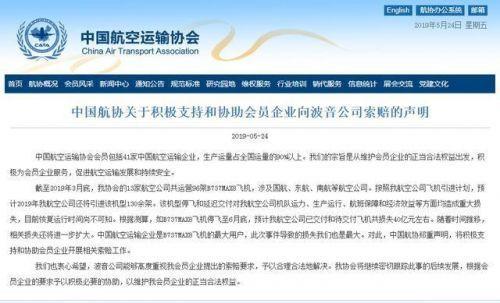 中国航协声明怎么回事?中国航空什么时候停飞波音会有多少损失?