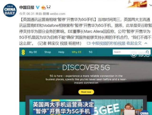 """英停售华为5G手机!并称""""不得不这么做"""",这背后发生了什么?"""