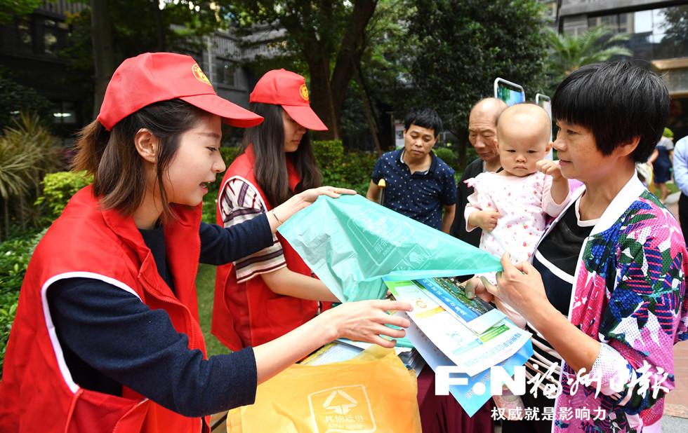 福州生活垃圾分类进社区志愿站在那里服务活动举行