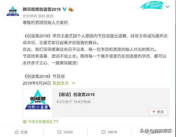 """创造营2019王晨艺""""自愿""""退赛真相曝光 王晨艺被扒黑料都有哪些?"""
