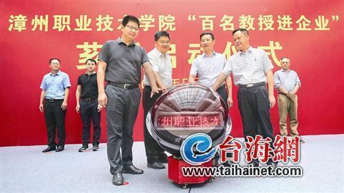 漳州芗城首批22名教授入驻14家企业