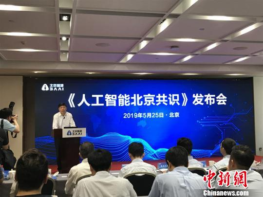 人工智能北京共识是什么? 人工智能北京共识内容规则一览