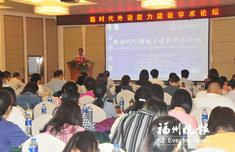 新时代外语能力建设学术论坛在榕举行