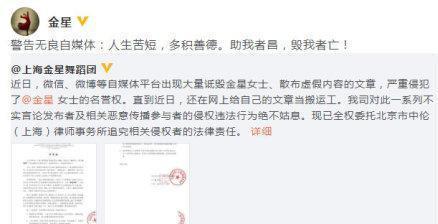 """金星发律师函斥无良自媒体造谣 """"毒舌女王""""一句话霸气侧漏"""