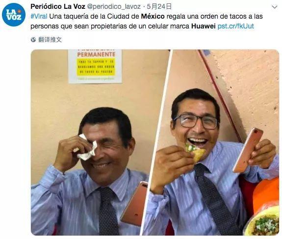 墨西哥餐厅挺华为怎么回事?墨西哥餐厅挺华为什么原因?