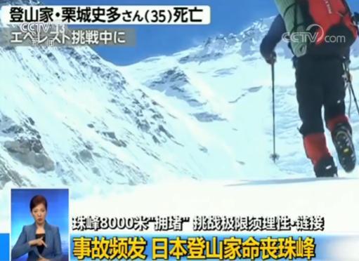 """海拔8000米的""""拥堵""""!排队登珠峰致多人死亡 挑战极限须理性"""