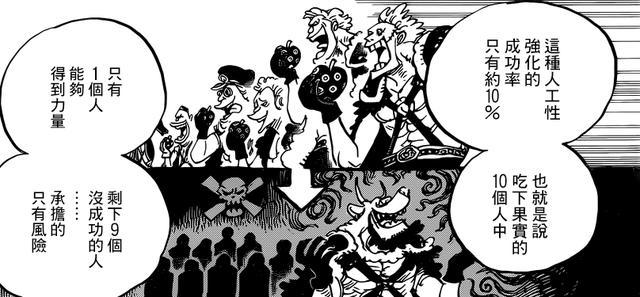 海贼王漫画943话最新情报:这四人是和之国悲剧的罪魁祸首
