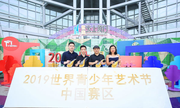 世界青少年艺术节首次落地中国 在厦门开启艺文盛宴