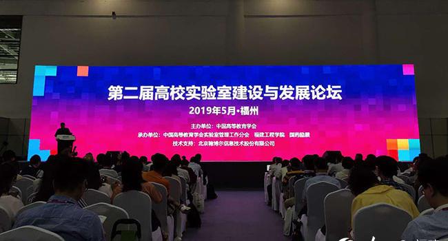 第二届高校实验室建设与发展论坛在福州举行