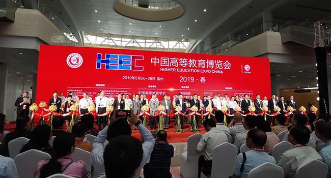 2019年春季中国高等教育博览会在福州开幕