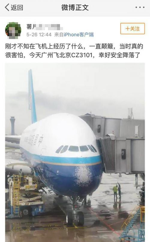 南航客机遭冰雹砸什么情况?南航客机为什么会遭冰雹砸事件始末