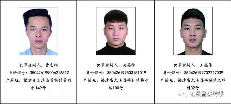 速扩散!三明尤溪县这些人被公开通缉!涉嫌诈骗……