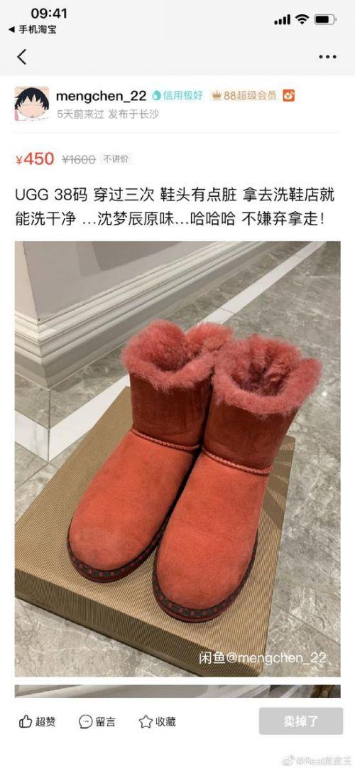 """沈梦辰卖二手鞋卖点标注""""沈梦辰原味""""惹争议"""