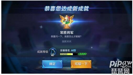 王者荣耀3连胜任务怎么刷图片