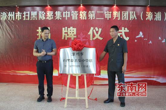 漳州市扫黑除恶相对集中管辖第一审判团队成立