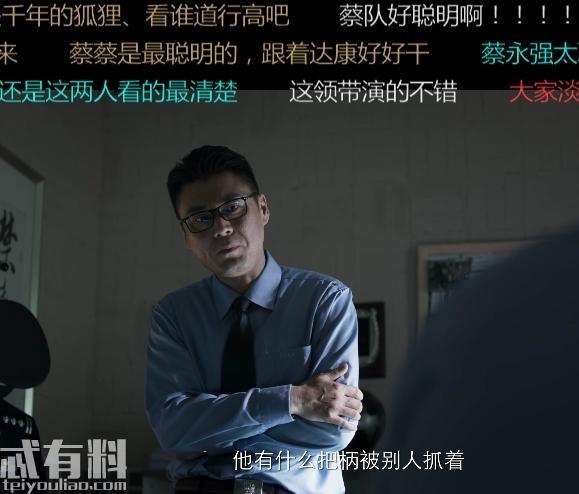 破冰行动:中林耀东最怕的人是谁? 是蔡永强么?