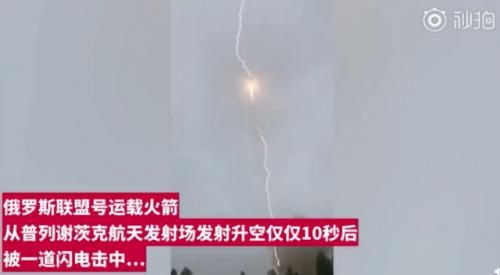 火箭发射被闪电击怎么回事?火箭发射被闪电击中后发生了什么现场图