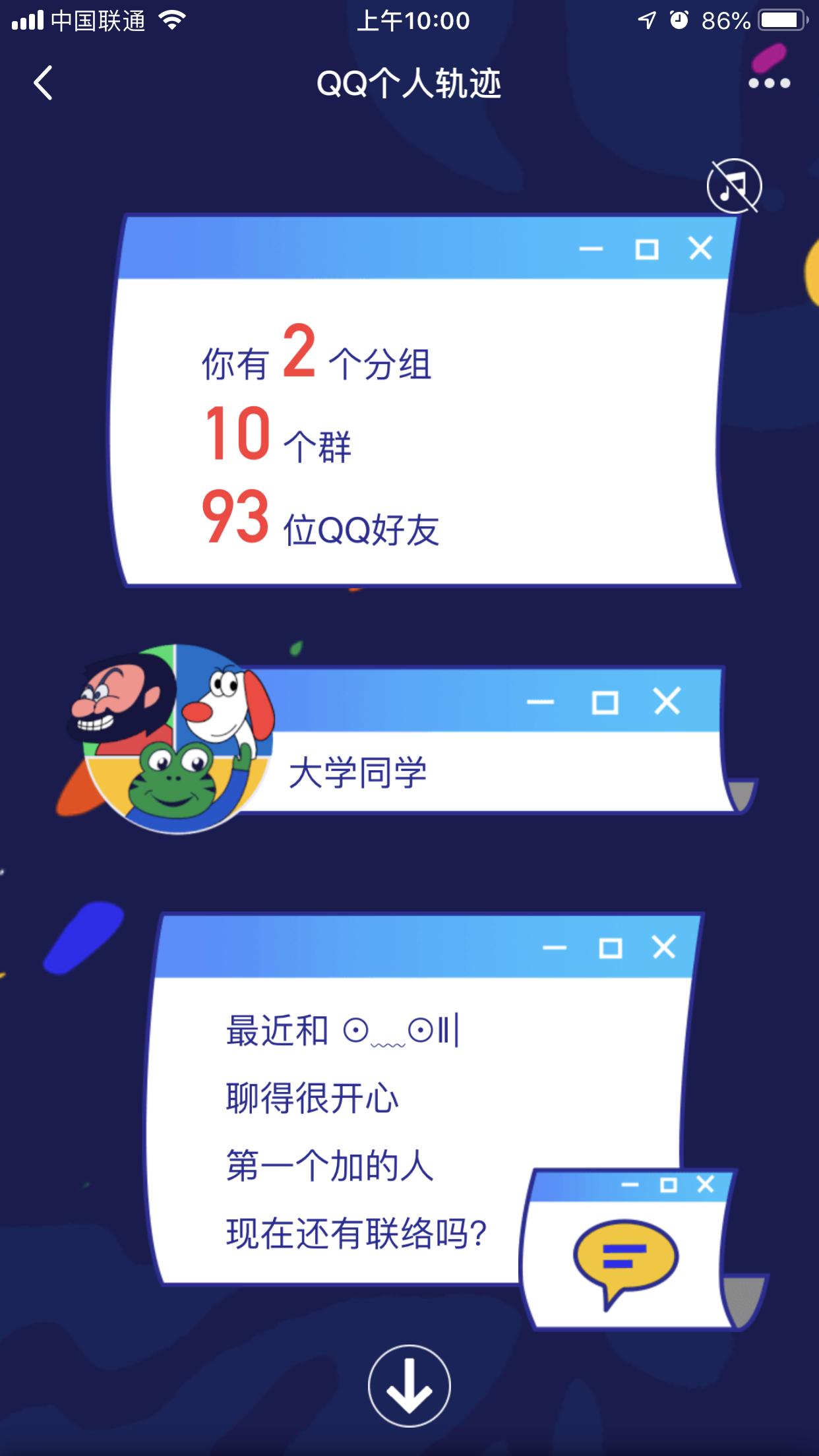 QQ个人轨迹上线在哪里》观看 QQ个人轨迹上线入口地址