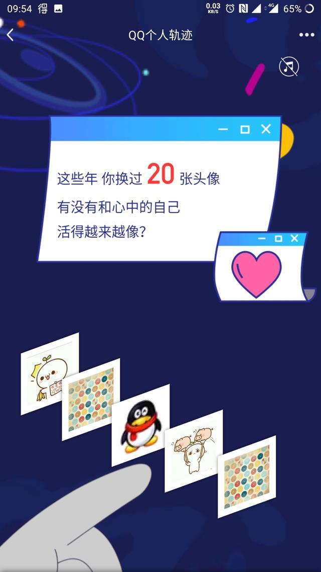 """腾讯QQ上线""""个人轨迹""""页面,可查看注册时间、更换头像次数等"""