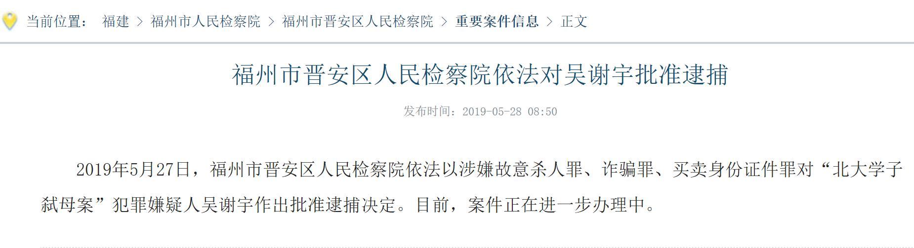 吴谢宇被批准逮捕,北大弑母案原因是什么,吴谢宇弑母案回顾