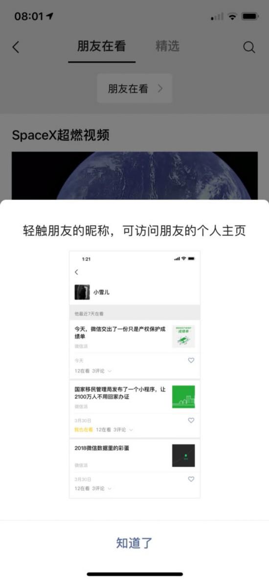 微信上线在看个人主页具体时间 微信个人主页呈现哪些内容