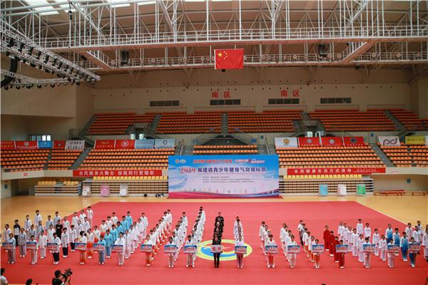 3d走势图省首次举办青少年健身气功锦标赛