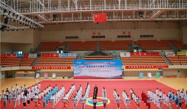 福建省首次举办青少年健身气功锦标赛