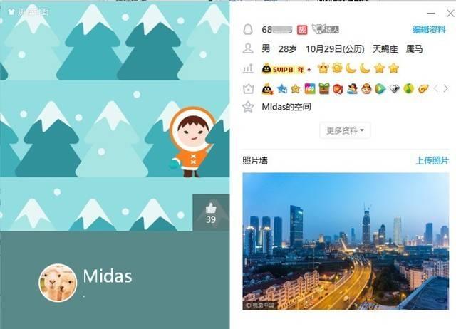 """腾讯QQ上线""""个人轨迹""""那些属于青春的记忆你还记得吗"""
