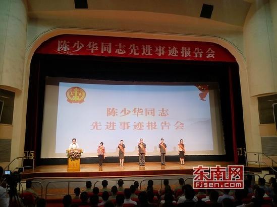 陈少华同志先进事迹报告会在漳州举行