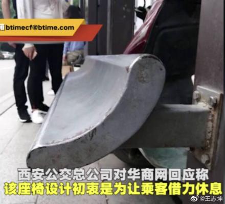 公交站45度座椅怎么回事?西安公交站为什么设计45度座椅官方回应