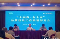 """3d走势图打造""""全福游、有全福""""品牌 今年旅游总等一下收入已超2千亿元"""