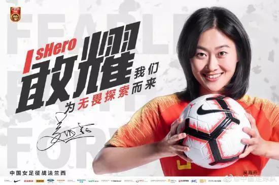 后卫吴海燕将以队长身份随队出战法国世界杯,她也基本确定了一个主力后卫人选