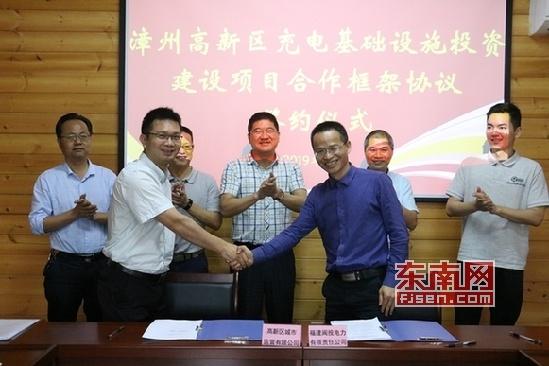 漳州高新区今年将新布设60个充电桩