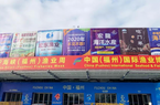 2019福州渔博会30日开幕