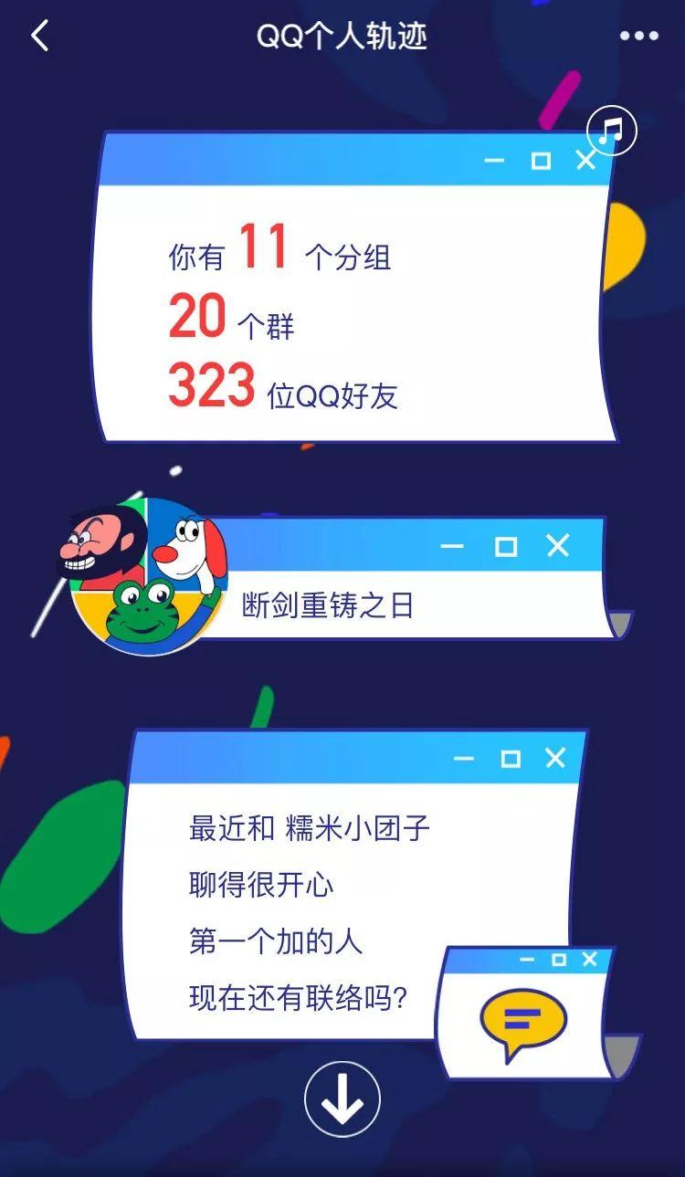 QQ个人轨迹在怎么进 QQ个人轨迹怎么查看有哪些内容