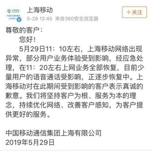 上海移动崩了最新消息恢复了吗?上海移动为什么崩了网友心态崩了