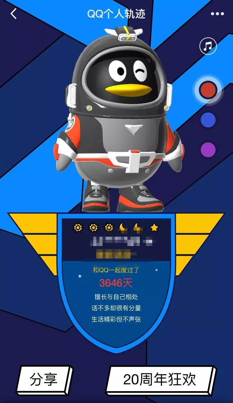 QQ20周年QQ个人轨迹内容介绍及查看方法 QQ个人轨查看攻略(6)