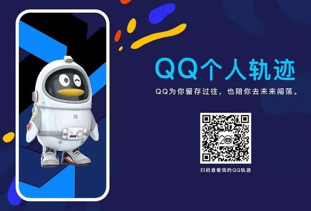 "QQ20周年提供""QQ个人轨迹""功能,20年回忆真是让人感慨万分!"