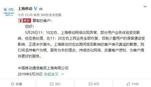 上海移动崩剑无生等人也笑着了头了具体什么情况?上海移动崩了原因是什么恢复了吗