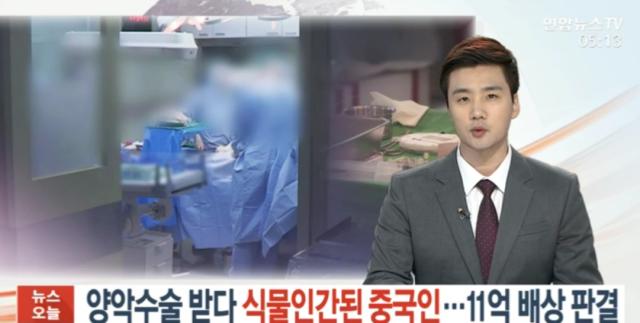 赴韩整容成植物人事件回顾 法院判决医院赔偿630万元