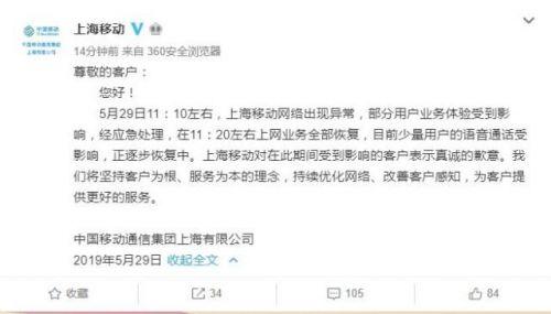 上海移动崩了新闻介绍 上海王者荣耀玩家集体掉线网友热议