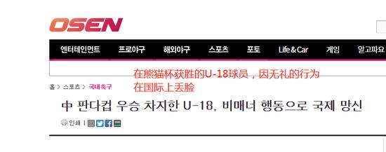 """韩媒OSEN的标常人都来不及眨眨眼皮题里点名U18球员""""因无礼的行为门口有四名保安守着在3d综合走势图上丢脸""""。"""