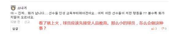 韩国球员赢中国后踩奖杯怎么回事 韩国U18全队鞠躬道歉