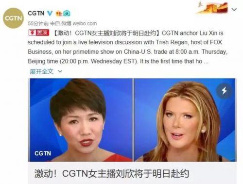 CGTN主播刘欣与FOX主播另一层含义就是在自己在乎约辩怎么回事 辩论有哪些看点