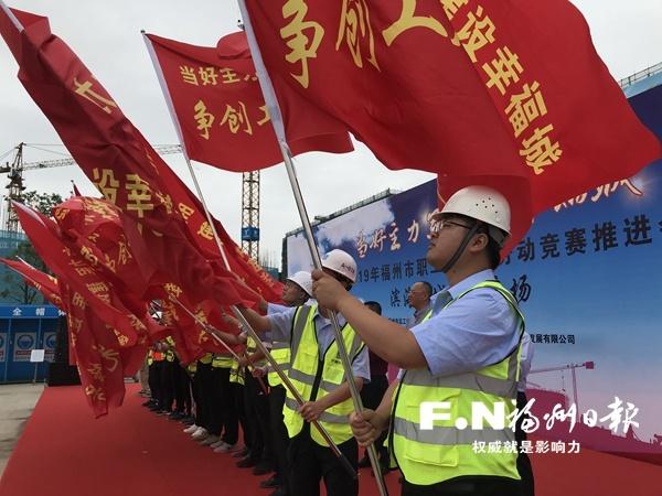 """8000名建设者 福州滨海新城""""大比武"""""""