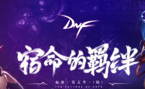DNF5月30日停机更新到什么时候 DNF5月30日更新内容汇总