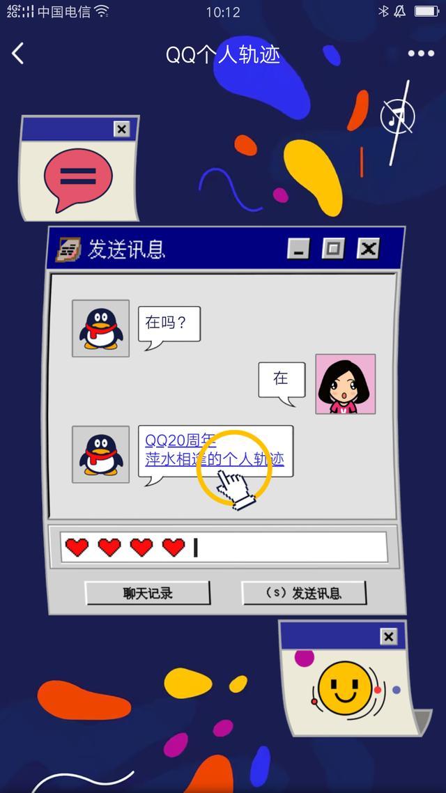 如何查看QQ轨迹?